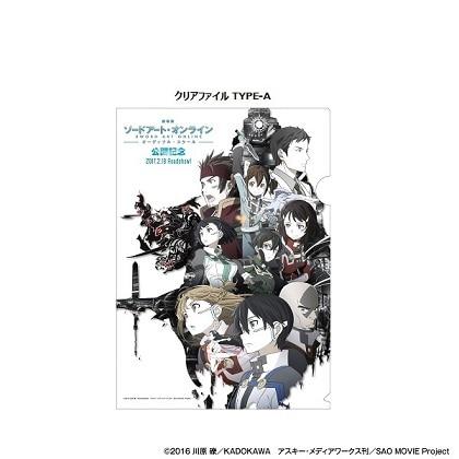 劇場版 ソードアート・オンライン−オーディナル・スケール− 公開記念 フレーム切手セット TYPE-A