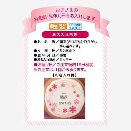 和みのさくら染めタオル&ミルクバウムクーヘン(お名入れ)