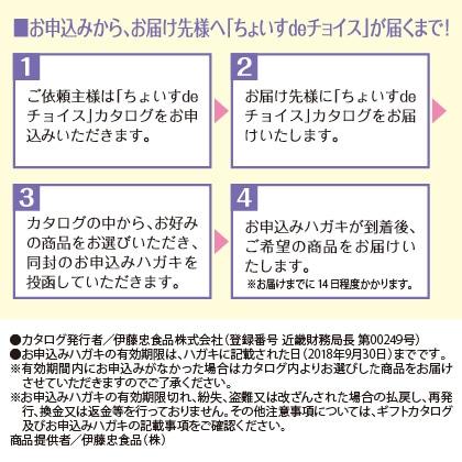 ちょいす de チョイス 桜<さくら>