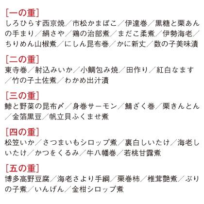 赤坂あじさい 五の重三段(早割)