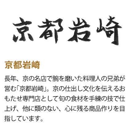 [京都岩崎]ちりめん三種