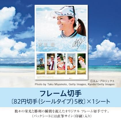 女子プロゴルファー宮里 藍 メモリアルフレーム切手セット