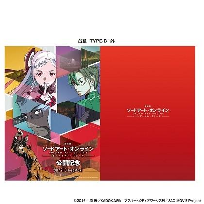 劇場版 ソードアート・オンライン−オーディナル・スケール− 公開記念 フレーム切手セット TYPE-B