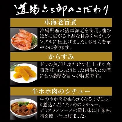 道場六三郎監修 おせち料理 三段重(早割)