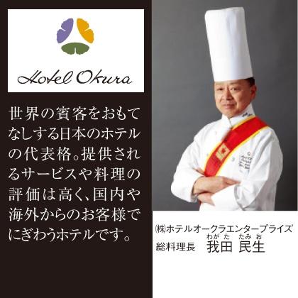 ホテルオークラ 和洋中おせち 三段(早割)