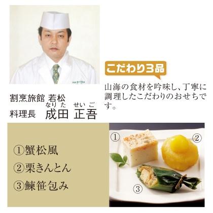 割烹旅館 若松 おせちセット(早割)