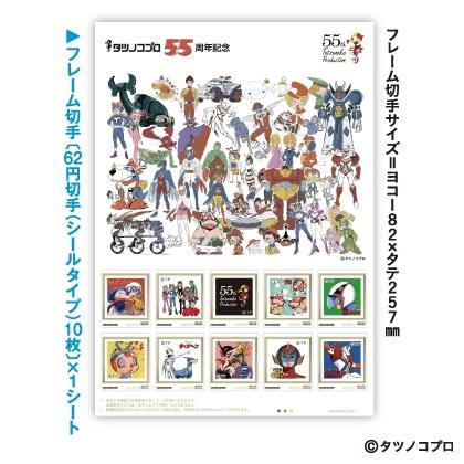 オリジナルフレーム切手セット+プレミアム額装ピンバッジ