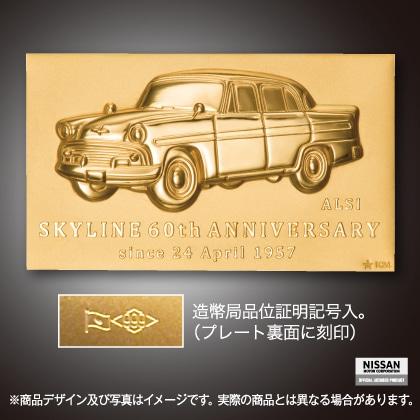 純金プレート スカイライン60周年記念