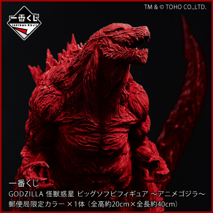 GODZILLA 怪獣惑星−酒井ゆうじ原型・彩色 限定フィギュア付− フレーム切手セット