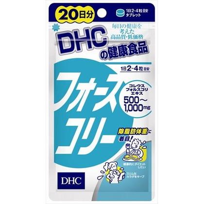 DHC フォースコリー 20日分