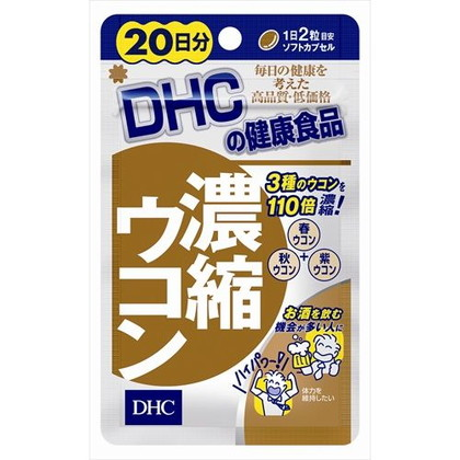 DHC 濃縮ウコン20日分