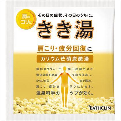 きき湯 カリウム芒硝炭酸湯 30g 分包[医薬部外品]