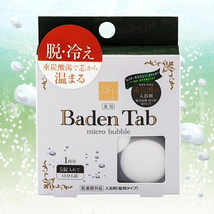 [高濃度炭酸入浴剤]薬用Baden Tab(バーデンタブ) 重炭酸湯入浴剤 15g×5錠入り
