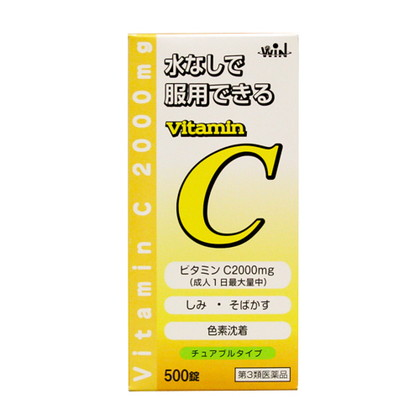 WINビタミンC2000チュアブル[UTY] 500錠[第3類医薬品]