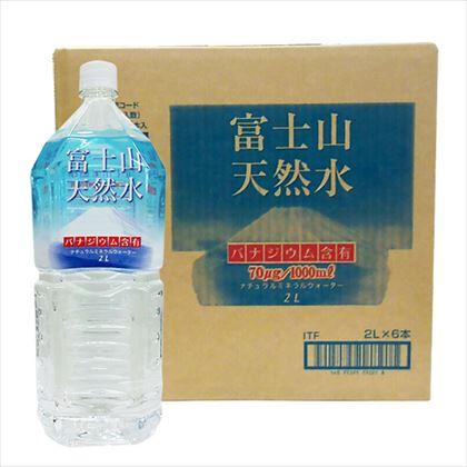 富士山 天然水 バナジウム含有 2L×6本