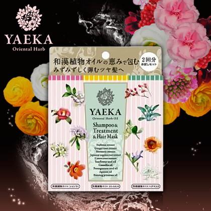 八重花(YAEKA) 2日間トライアルセット 10ml×10g×10g