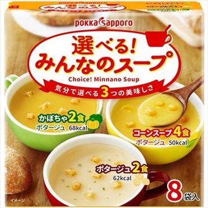 選べる!みんなのスープ 8袋入り