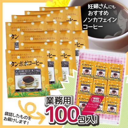 業務用 タンポポコーヒー(ノンカフェイン) 2g×100包