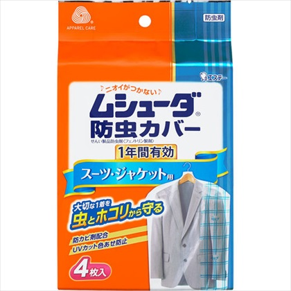 ムシューダ 防虫カバー1年間有効スーツ・ジャケット用 4枚入