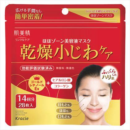 肌美精 リンクルほほ美容液マスク 14回分(28枚)