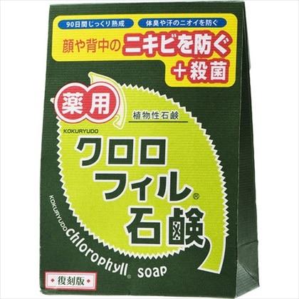 クロロフィル石鹸 復刻版 85g