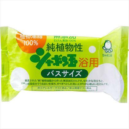 シャボン玉 純植物性浴用 155g