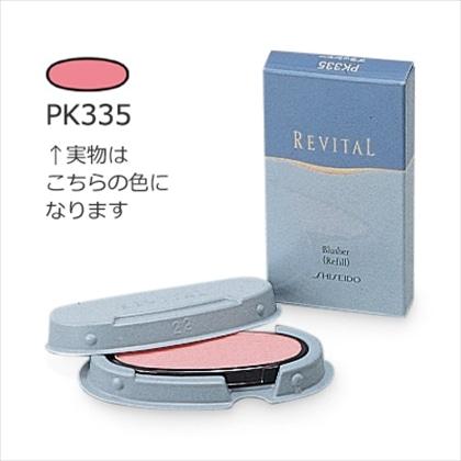 資生堂 リバイタル ブラッシャー PK335 (レフィル) 6g