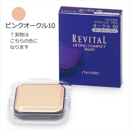 資生堂 リバイタル リフティングパクト ピンクオークル10 (レフィル)