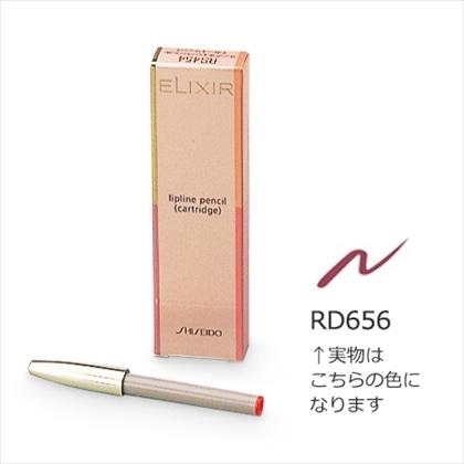 資生堂 エリクシール リップラインペンシル RD656 (カートリッジ)