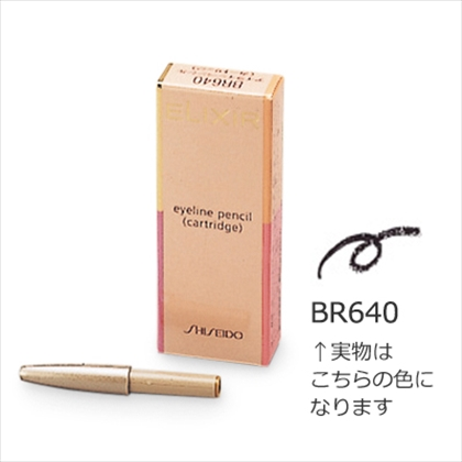 資生堂 エリクシール アイラインペンシル BR640 (カートリッジ)
