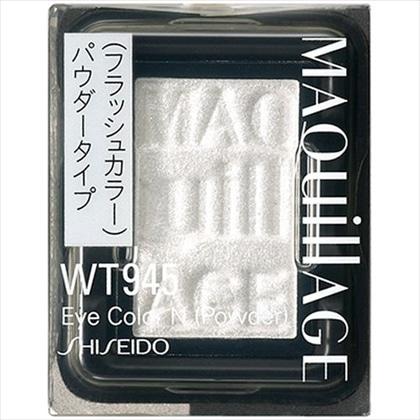 資生堂 マキアージュ アイカラーN (パウダー) WT945 (レフィル) 1.3g
