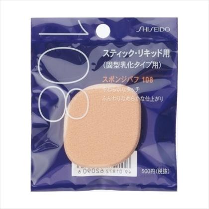 資生堂 スポンジパフ (固型乳化タイプ用・角)108