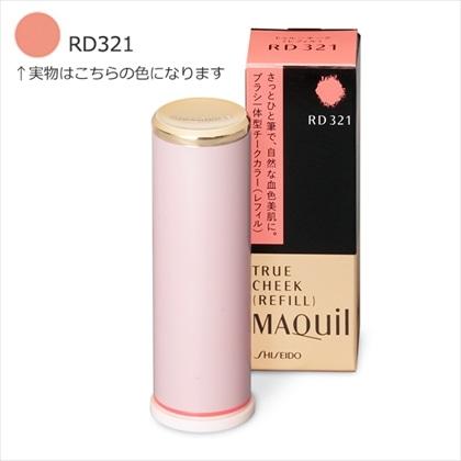 資生堂 マキアージュ トゥルーチーク RD321 (レフィル) 2g