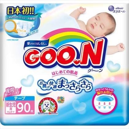 グ〜ン はじめての肌着 新生児用 90枚