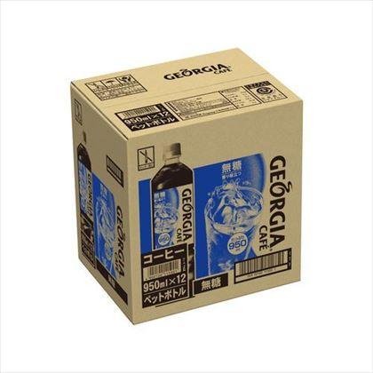 ジョージア ボトルコーヒー 無糖 950ml×12本(1ケース)
