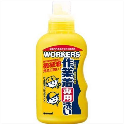 WORKERS 作業着専用洗い 液体洗剤 800ml 本体