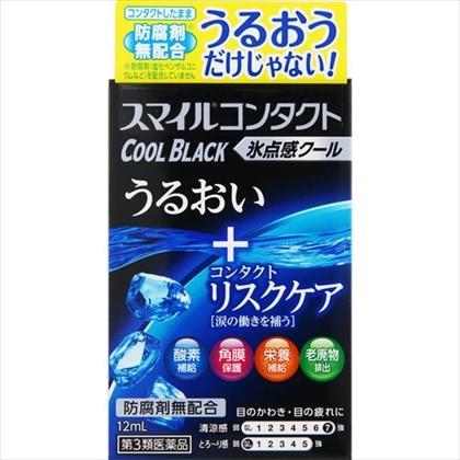スマイルコンタクト クールブラック 12ml[第3類医薬品]