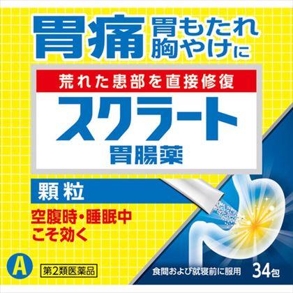 スクラート胃腸薬(顆粒) 34包[第2類医薬品]