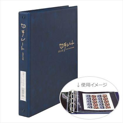 テージー 切手シート用アルバム KB-311-02 デラックス B5 4穴 台紙20枚 青