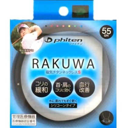 RAKUWA磁気チタンネックレスSブラック 55cm