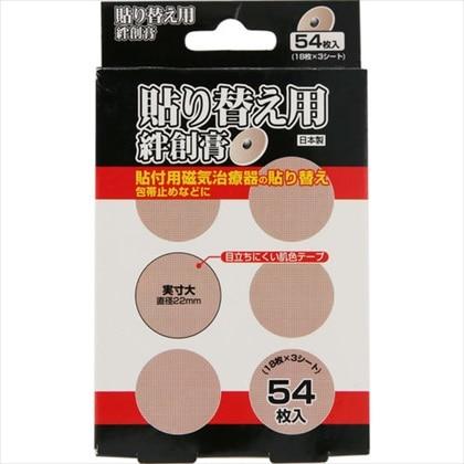 CF 磁気治療器貼り替え用絆創膏 54枚
