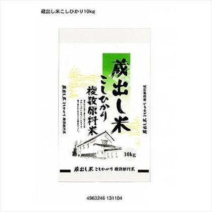 蔵出し米 コシヒカリ10kg