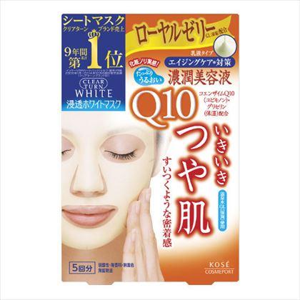 クリアターン ホワイトマスク(コエンザイムQ10) 5回分