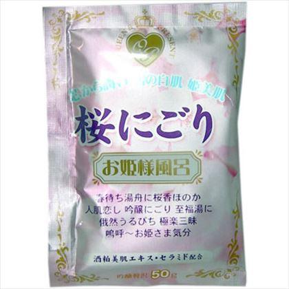 ノボピン お姫様風呂 桜にごり 50g