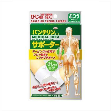 バンテリンサポーター ひじ用 ふつうサイズ (ホワイト)