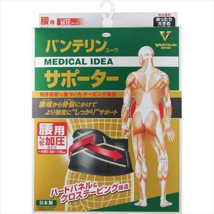 バンテリンコーワサポーター腰用 しっかり加圧タイプ ゆったり大きめ(LL)95-115cm 男女共用