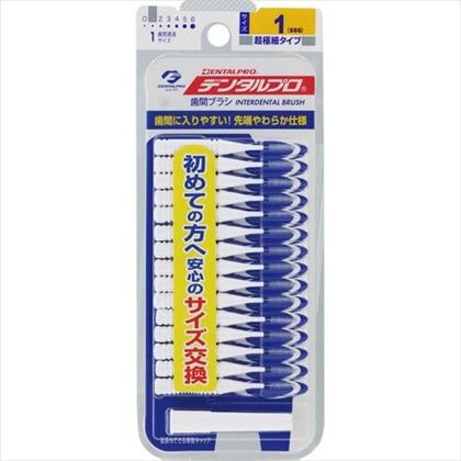 デンタルプロ 歯間ブラシ 1(SSS)サイズ 15本入