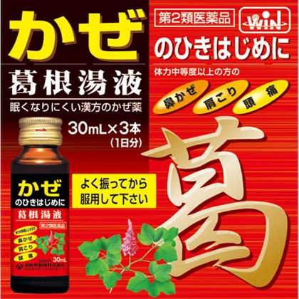 葛根湯液WS 30ml×3本[第2類医薬品]