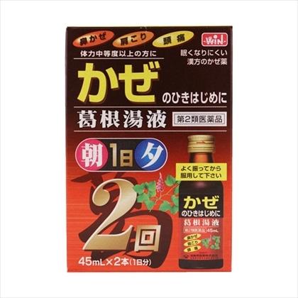 葛根湯液EX2 45ml×2本[第2類医薬品]