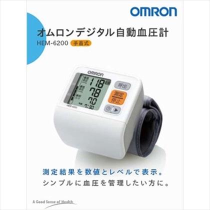 [医療機器] オムロン 血圧計 HEM-6200(手首式)